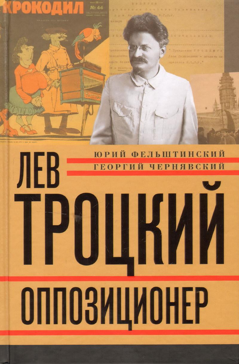 Лев Троцкий. Книга третья. Оппозиционер