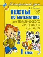 Тесты по математике 1 класс