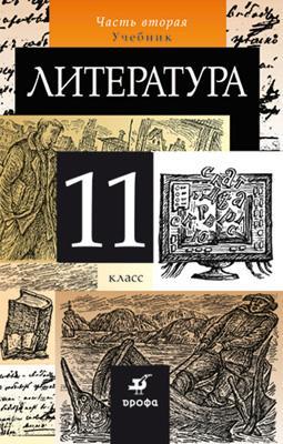 Литература 11кл [Учебник ч2]