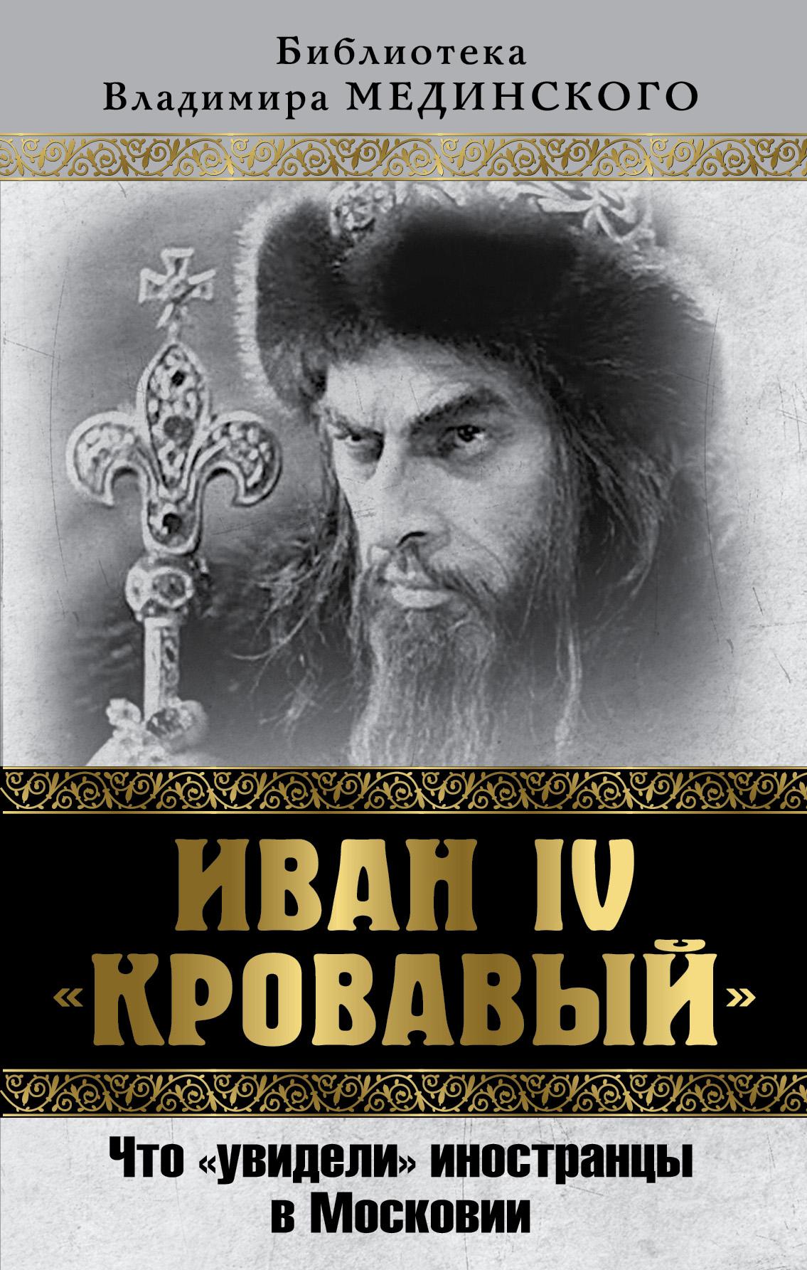 Иван IV Кровавый. Что увидели иностранцы в Московии