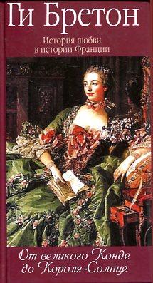 История любви в истории Франции: От великого Конде до Короля-Солнце