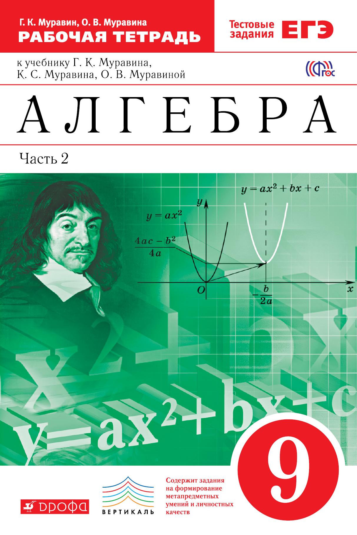 Алгебра . 9 класс. Рабочая тетрадь. В 2 ч. Ч. 2. Математика. 9 класс. Рабочая тетрадь. В частях. 2 часть.