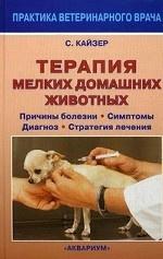 Терапия мелких домашних животных