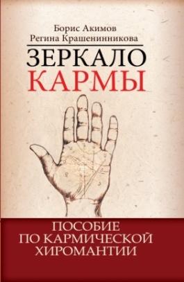 Зеркало кармы. 6-е изд. Пособие по кармической хиромантии