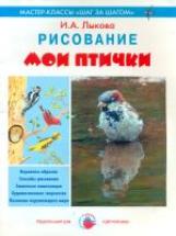 Мои птички/Рисование. Лыкова И.А. (Цветные ладошки)