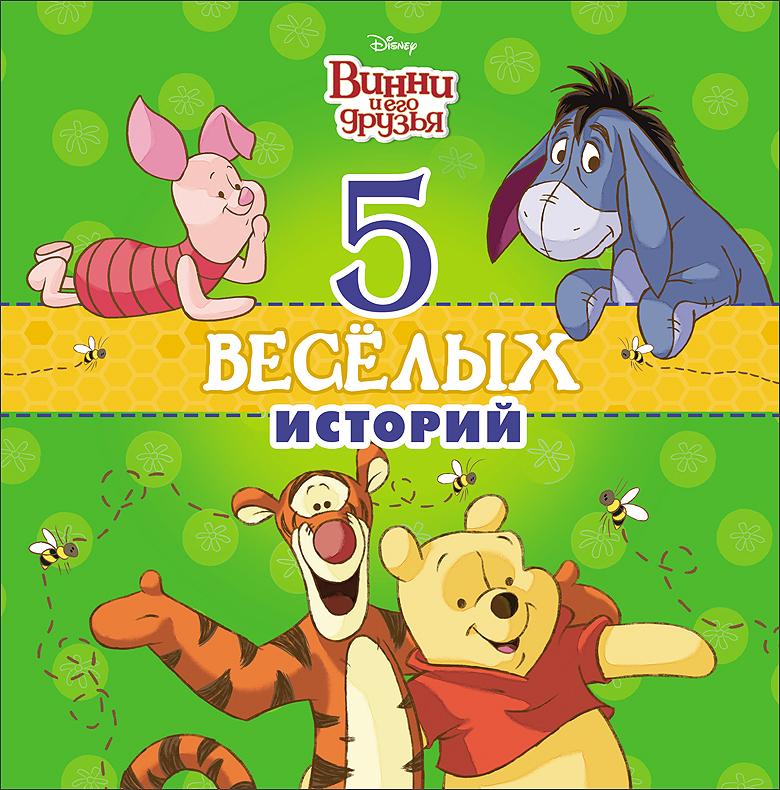 DISNEY. 5 ВЕСЁЛЫХ ИСТОРИЙ (Винни)