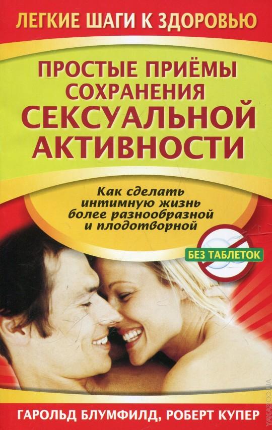 Простые приемы сохранения сексуальной активности