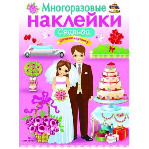 Свадьба. Многоразовые наклейки