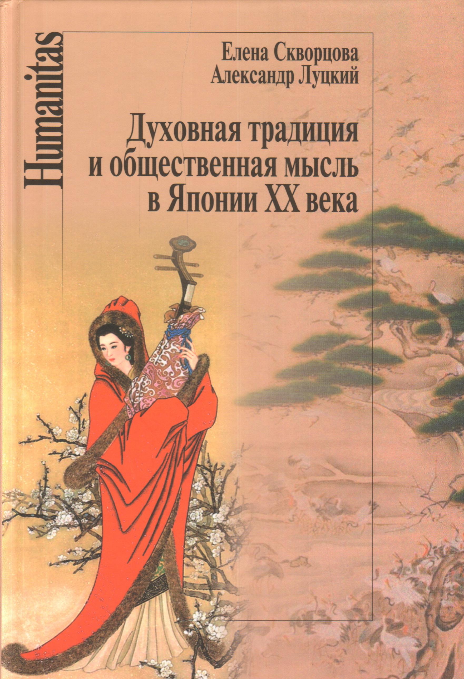 Духовная традиция и общественная мысль в Японии XX века. Скворцова Е.Л., Луцкий А.Л.
