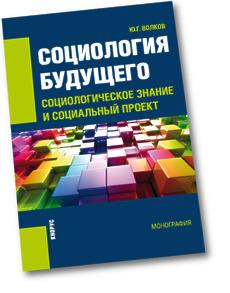 Социология будущего: социологическое знание и социальный проект. Монография