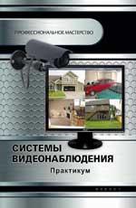 Системы видеонаблюдения: практикум