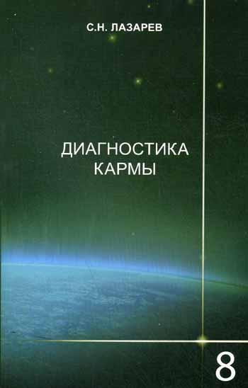 Диагностика кармы-8 (2-Изд). Диалог с читателями
