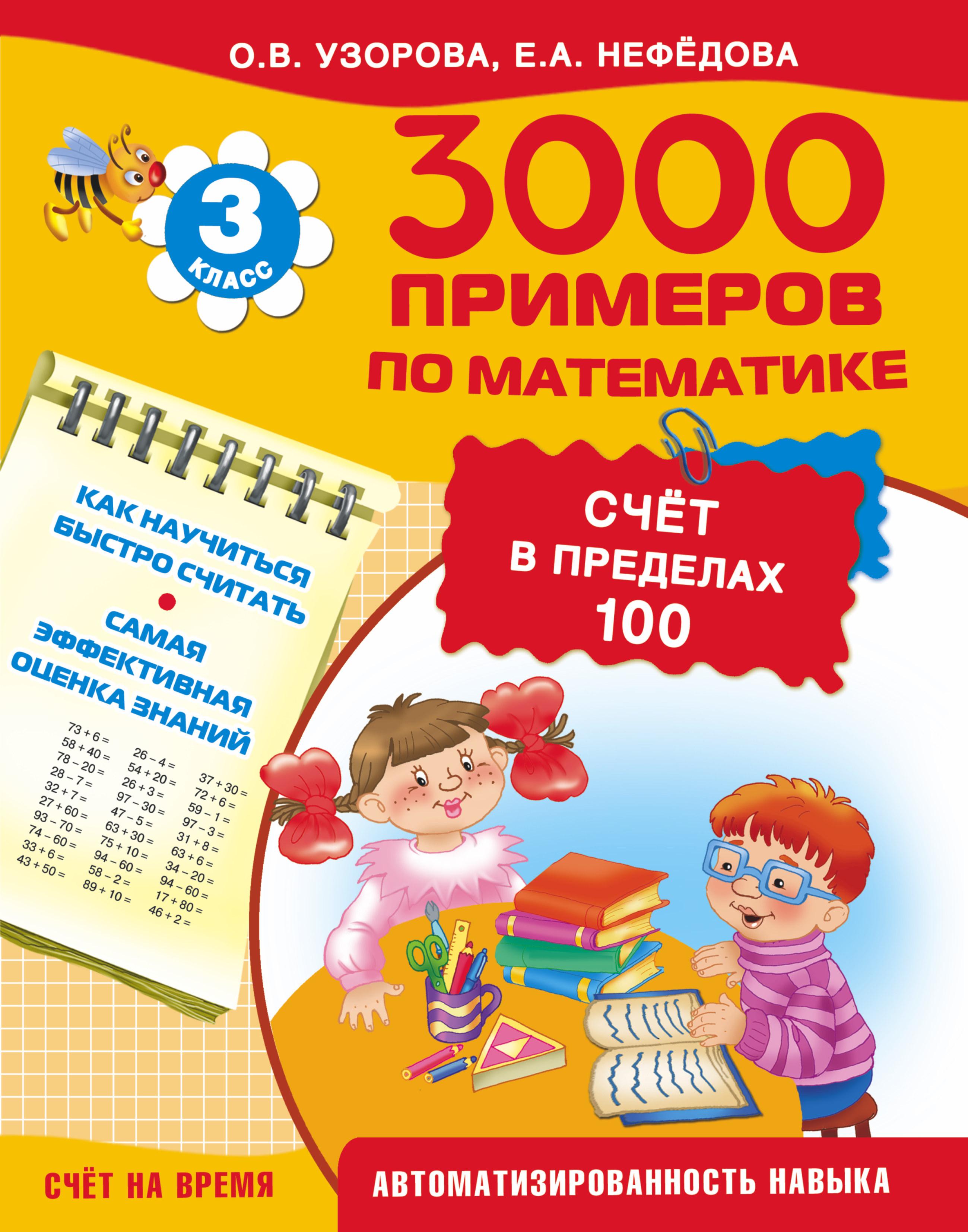 3000 примеров по математике. 3 класс