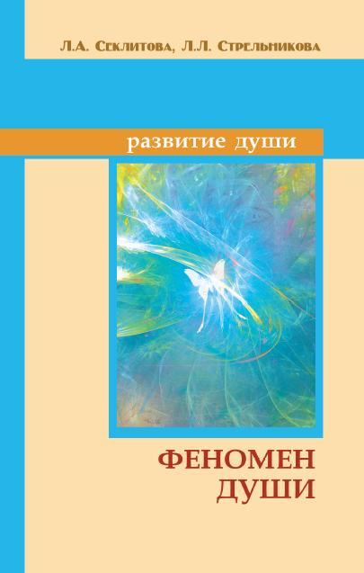 Феномен души, или как достичь совершенства. 8-е изд