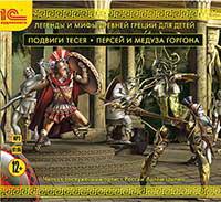 CDmp3 Легенды и мифы Древней Греции для детей