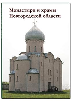 Монастыри и храмы Новгородской области