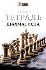 Тетрадь шахматиста