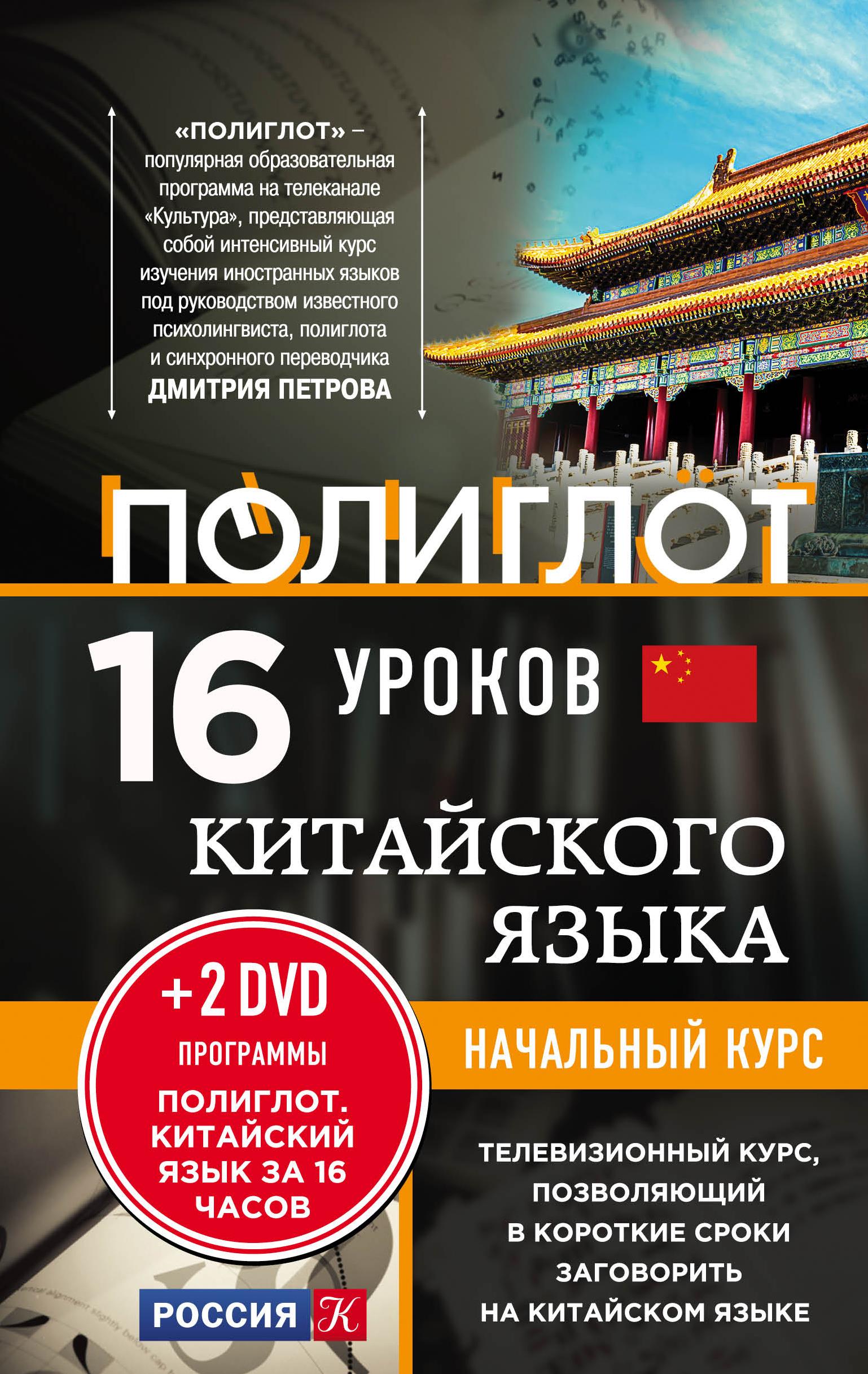 16 уроков Китайского языка. Начальный курс + 2 DVD Китайский язык за 16 часов