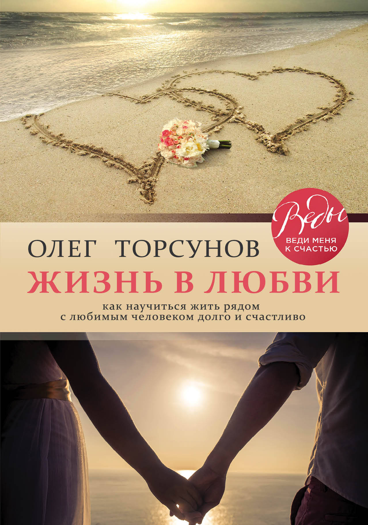 Жизнь в любви. Как научиться жить рядом с любимым человеком долго и счастливо.