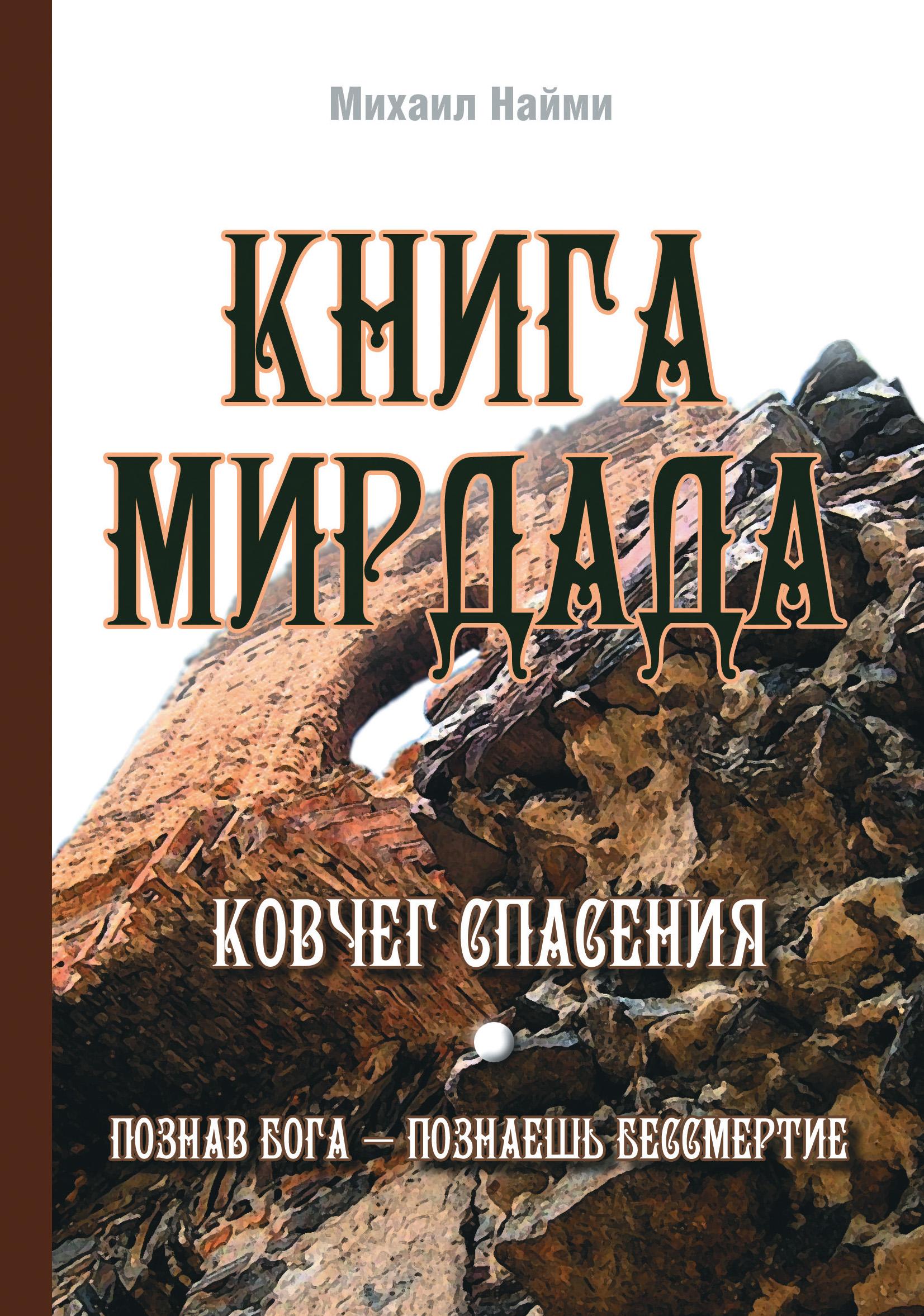 Книга Мирдада. Ковчег спасения. 2-е изд