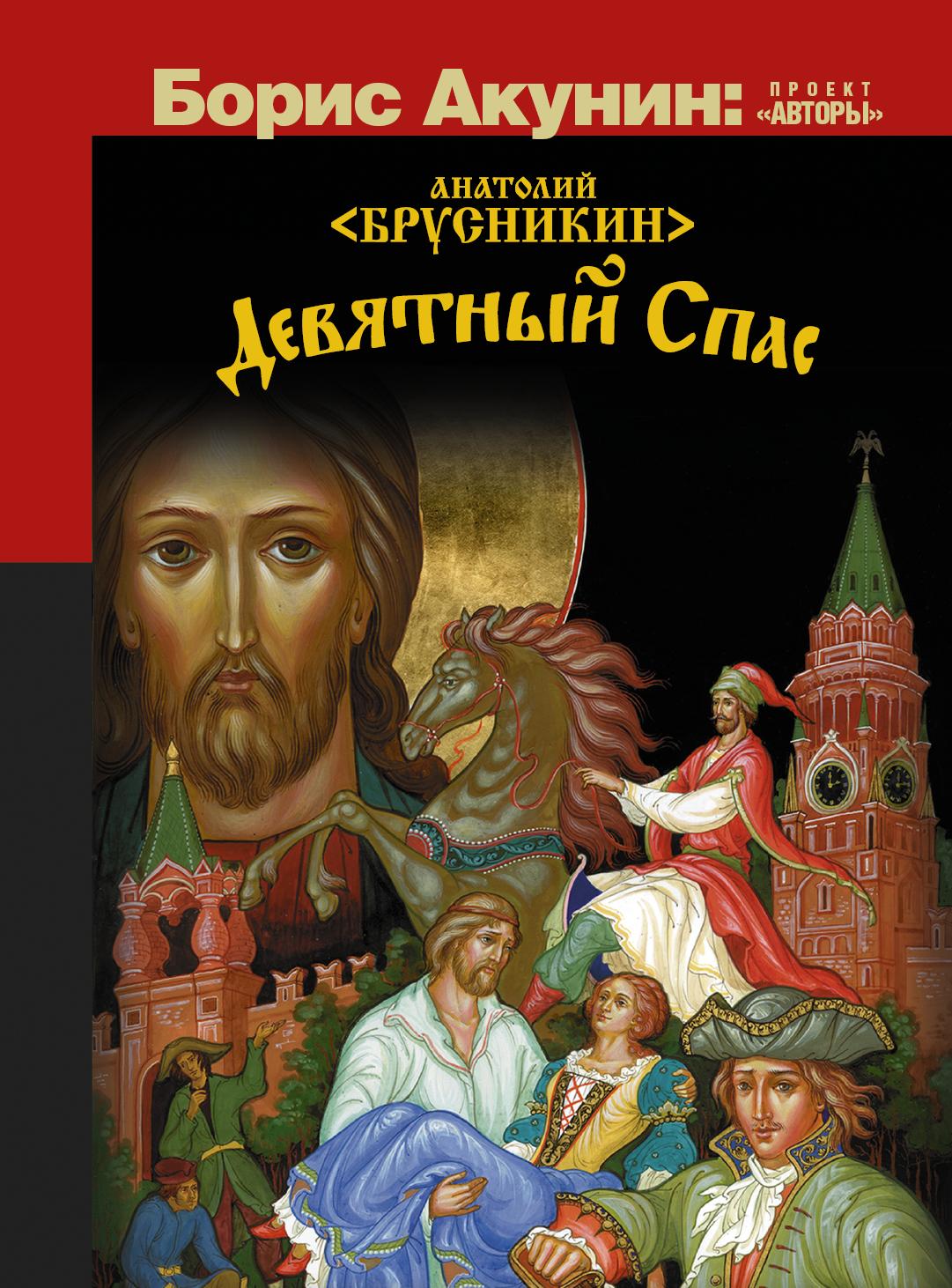 АКУНИН Б. Девятный спас