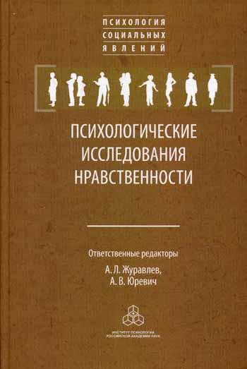 Психологические исследования нравственности. Отв.ред. Журавлев А.Л. Юревич А.В.