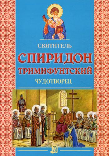 Святитель Спиридон Тримифунтский чудотворец. 2-е изд. Велько А.В.