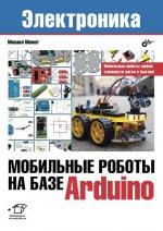 Электроника. Мобильные роботы на базе Arduino. Момот М.В.