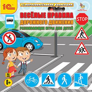 1С: Образовательная коллекция. Веселые правила дорожного движения. Развивающие игры для детей. (CD)