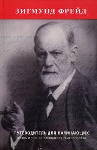Фрейд. Путеводитель для начинающих: жизнь и учение основателя психоанализа. Берри Р.
