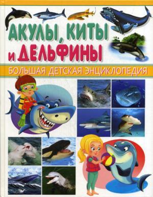 Акулы, киты, дельфины. Большая детская энциклопедия. Рублев С.В.