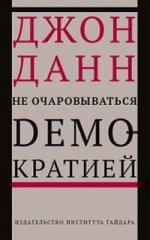 Не очаровываться демократией. Данн Д.