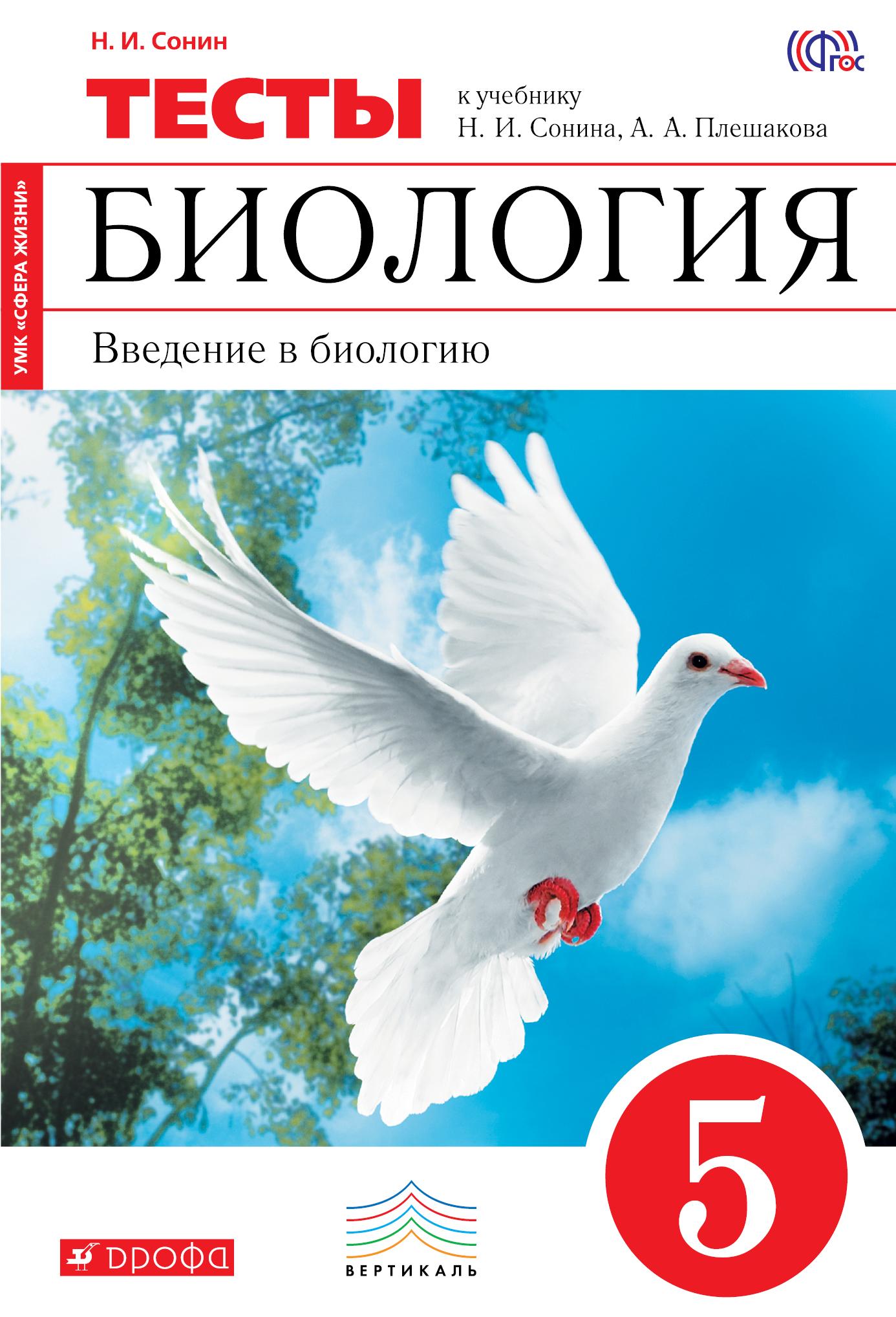 Вв. в биол. 5кл [Тесты] красная ФГОС Вертикаль