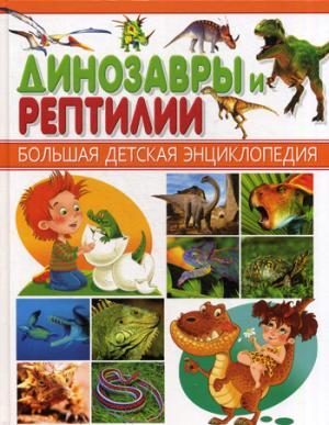 Динозавры и Рептилии. Большая детская энциклопедия.