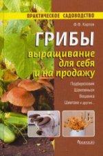 Грибы. Выращивание для себя и на продажу. Карпов Ф.Ф.