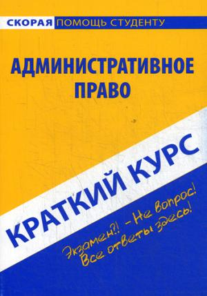Краткий курс по административному праву: Учебное пособие
