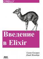Введение в Elixir : введение в функциональное программирование