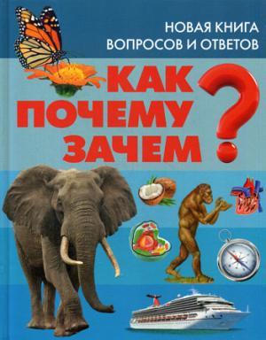Как? Почему? Зачем? Новая книга вопросов и ответов. Скиба Т.В.