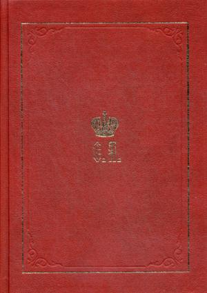 Великий Князь Сергей Александрович Романов: Биографические материалы. Кн.3 (1880-1884)