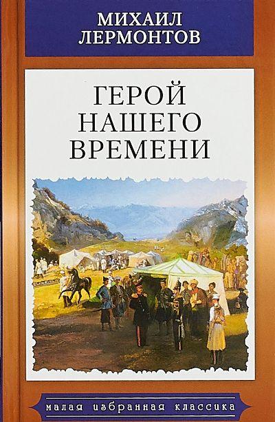 ГЕРОЙ НАШЕГО ВРЕМЕНИ: Роман