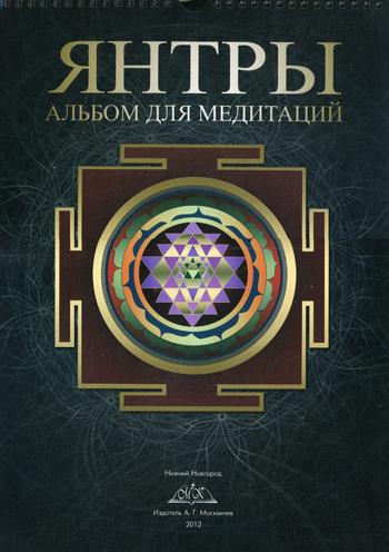Янтры. Альбом для медитаций