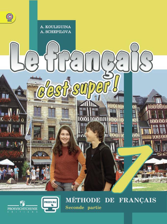 Твой друг французский язык 7кл ч2 [Учебник] ФП