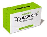 Второй ерундопель русского языка (набор из 120 карточек)