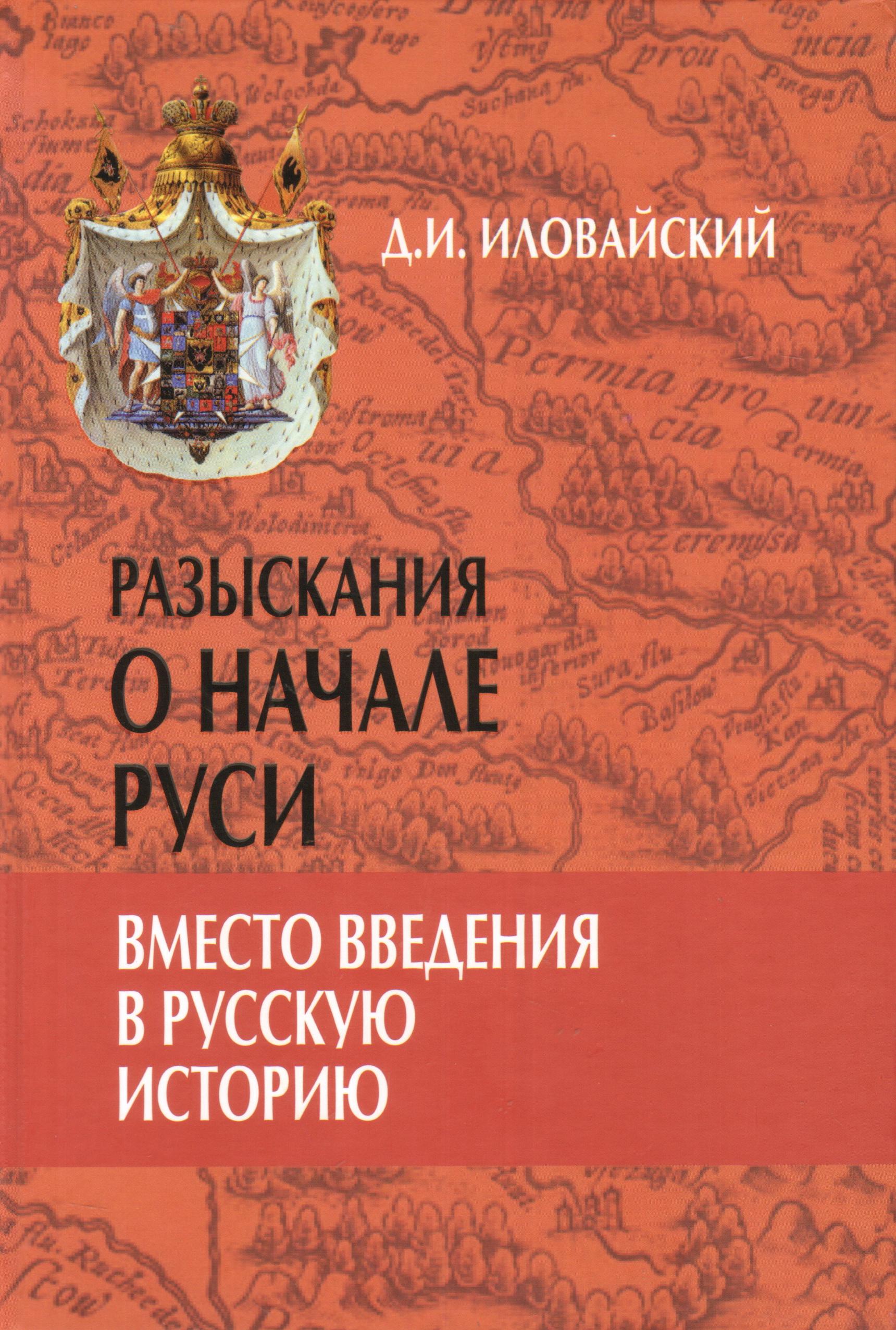 Разыскания о начале Руси.Вместо введения в русскую историю