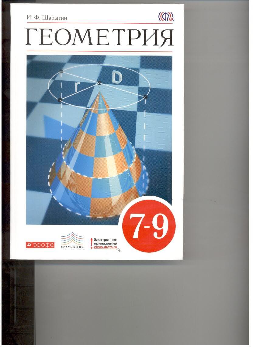 Геометрия 7-9кл [Учебник] Вертикаль ФП