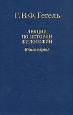 Лекции по истории философии Кн.1