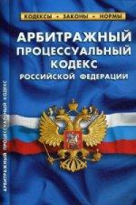 Арбитражный процессуальный кодекс РФ.по сост.на 01.02.17