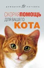 Скорая помощь для вашего кота дп