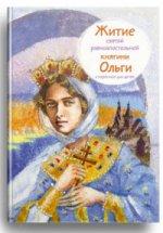 Житие святой равноапостольной княгини Ольги в пересказе для детей Клапчук Татьяна Алексеевна