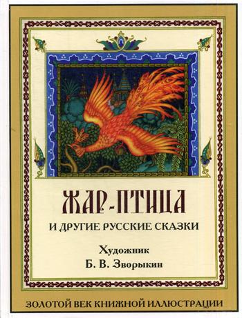 Жар-птица и другие сказки
